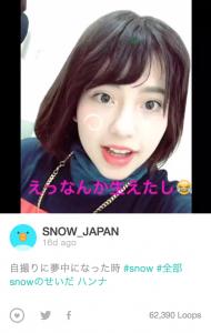ハンナ snow