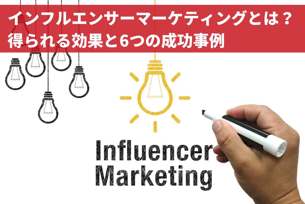インフルエンサーマーケティングとは?得られる効果と6つの成功事例