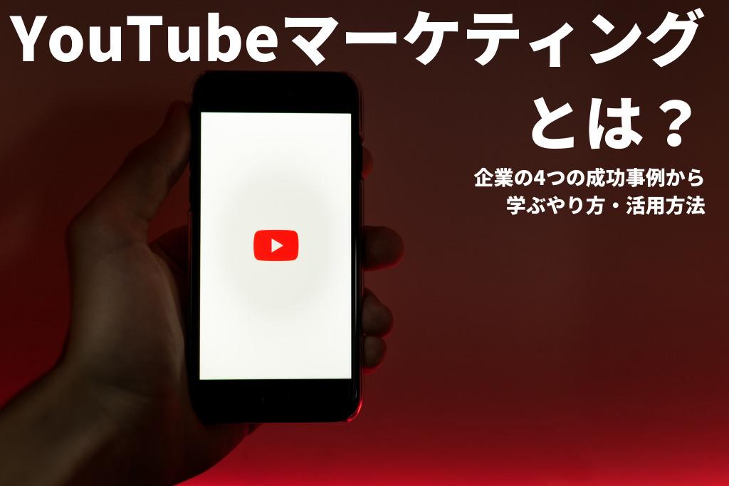 YouTubeマーケティングとは?企業の4つの成功事例から学ぶやり方・活用方法