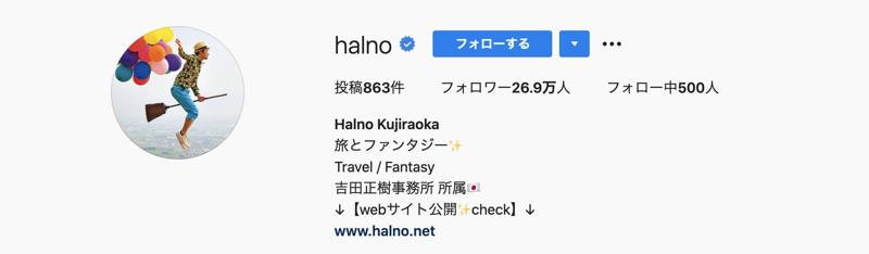 人気インスタグラマーHalno Kujiraokaさん