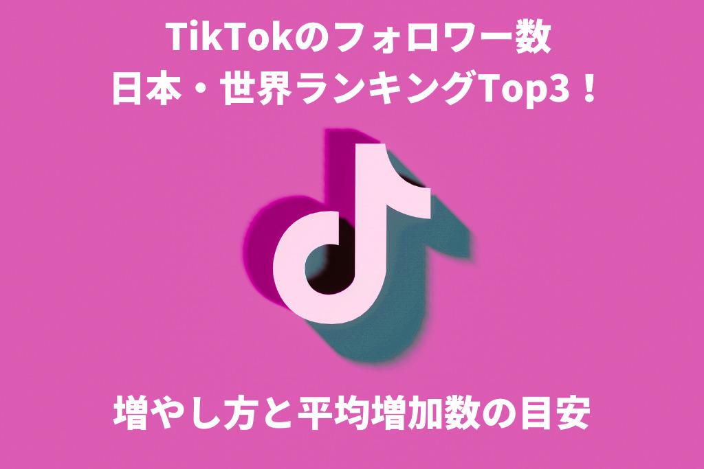 TikTokのフォロワー数日本・世界ランキングTop3!増やし方と平均増加数の目安
