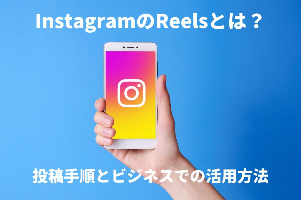 Instagram(インスタグラム)のReels(リール)とは?投稿手順とビジネスでの活用方法
