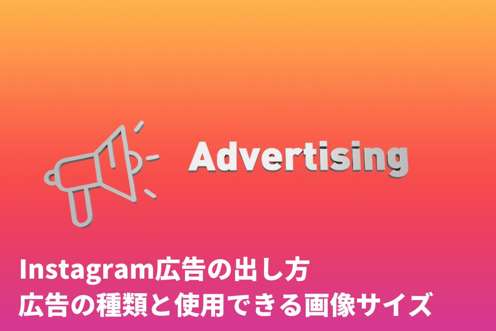 Instagram広告の出し方は?広告の種類と使用できる画像サイズ