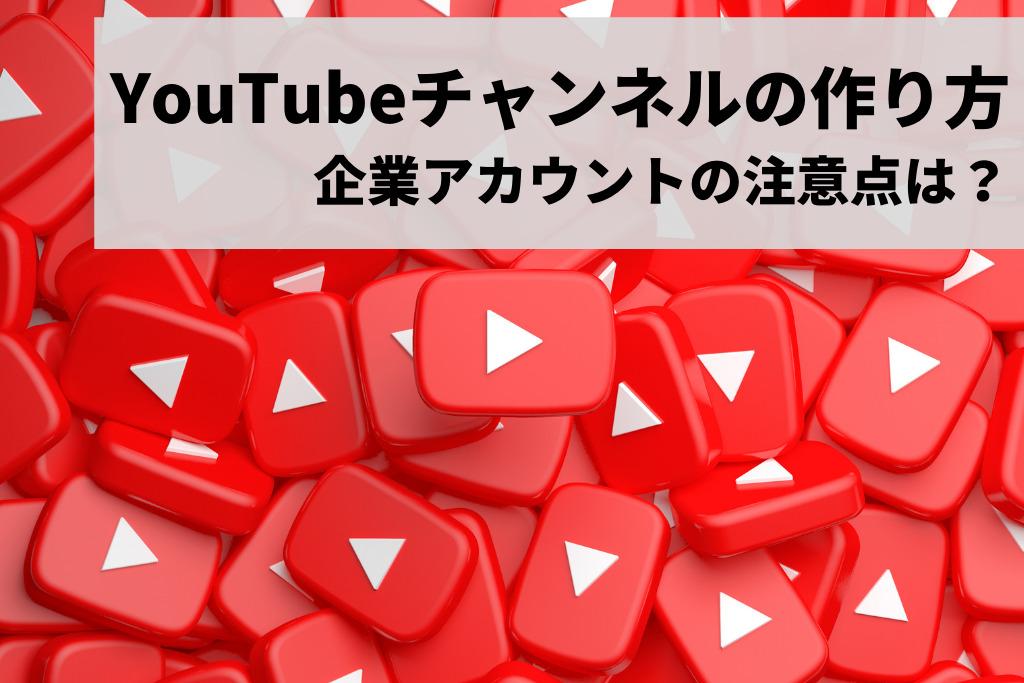 YouTubeチャンネルの作り方のPC/スマホ別手順!企業アカウントの注意点は?