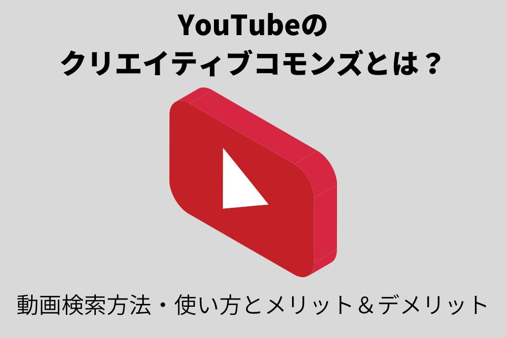 YouTubeのクリエイティブコモンズ