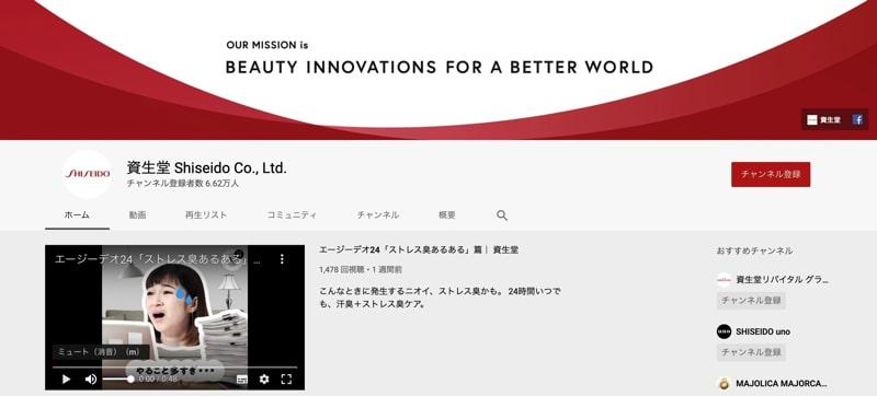 資生堂のYouYube企業アカウントの成功事例