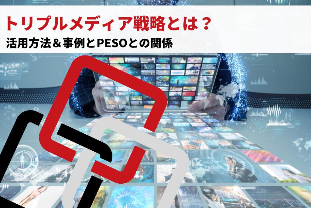 トリプルメディア戦略とは?活用方法&事例とPESOとの関係