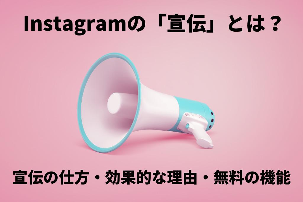 Instagram(インスタグラム)の「宣伝」とは?宣伝の仕方・効果的な理由・無料の機能