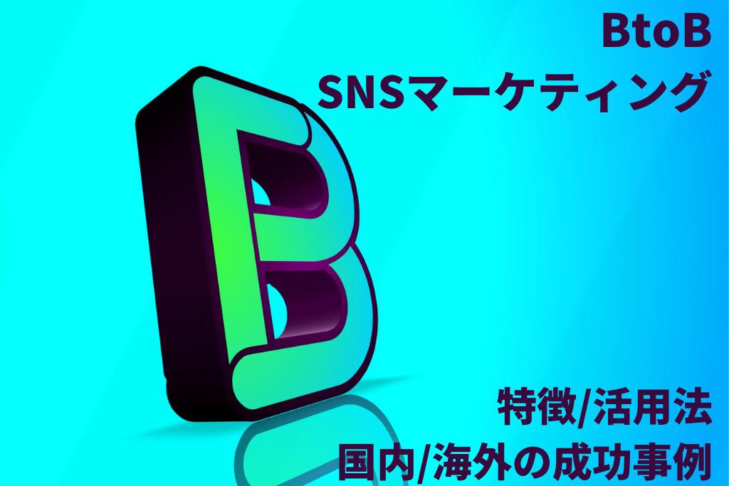 BtoB型SNSマーケティングの特徴・活用法とは?国内・海外の成功事例