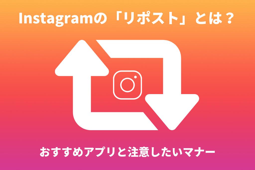 Instagramの「リポスト」とは?やり方は?おすすめアプリと注意したいマナー