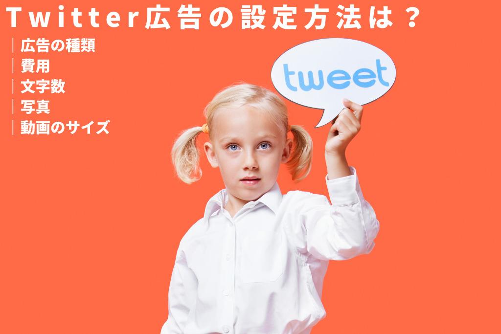 Twitter広告の設定方法は?広告の種類・費用・文字数・写真&動画のサイズ
