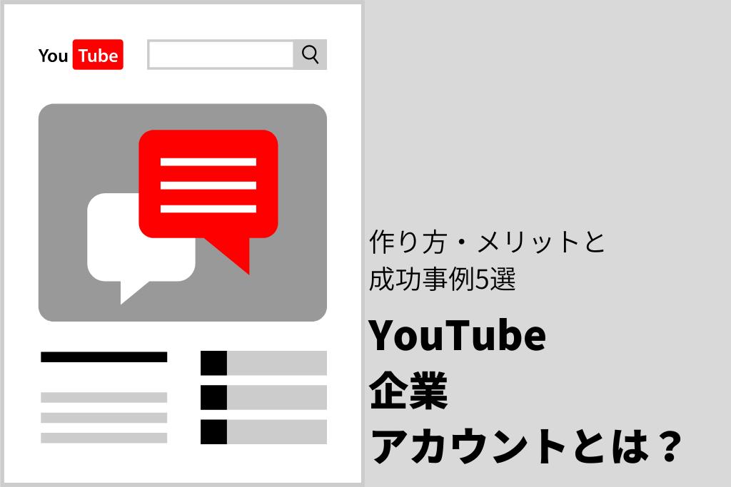 YouTube企業アカウント