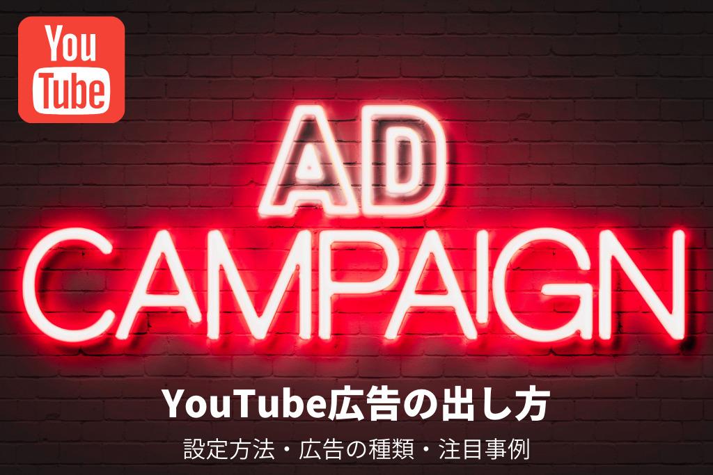 YouTube広告の出し方