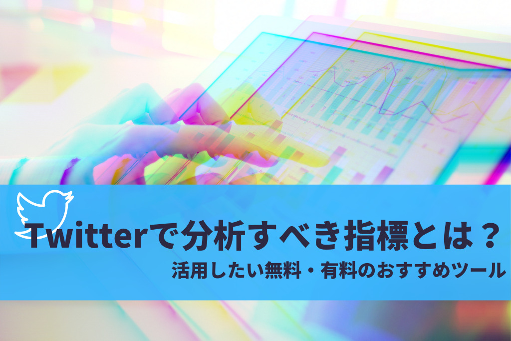Twitter分析指標