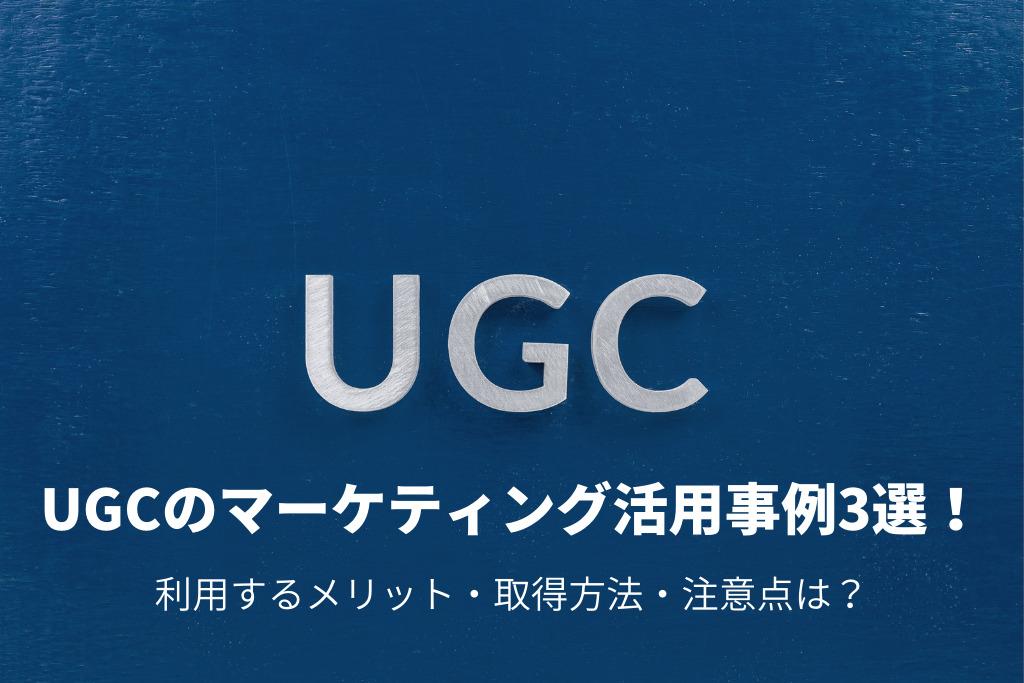 UGCのマーケティング活用事例