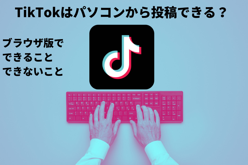 TikTokはPCからも使える?ブラウザ版でできること・できないこと