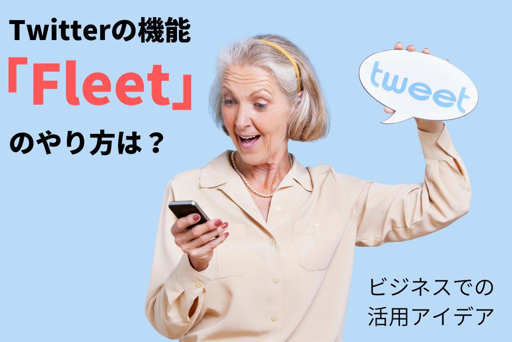 Twitterの新機能「フリート(Fleet)」のやり方