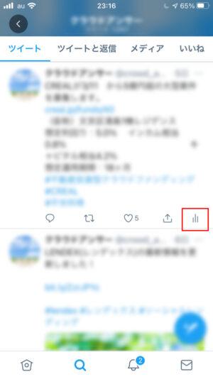 自分のツイートの右下のグラフボタンをタップ