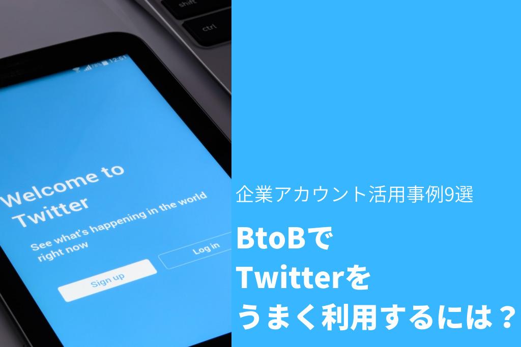 BtoBでTwitterをうまく利用するには