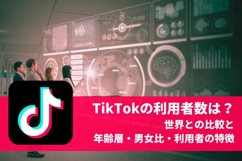 TikTokの利用者数