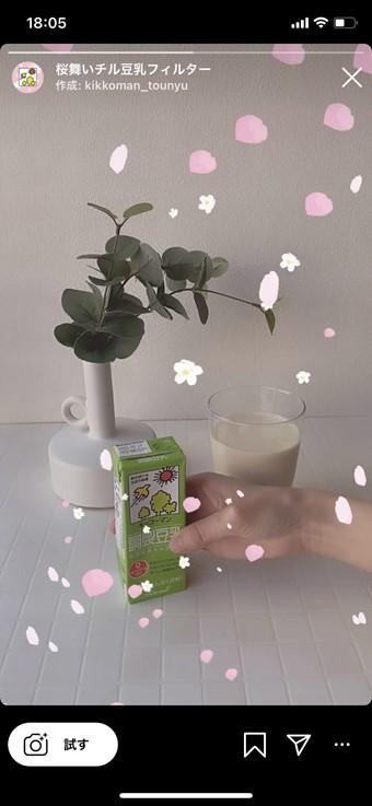 「キッコーマン豆乳」シリーズのパッケージを映すと桜が舞い散るSpark AR