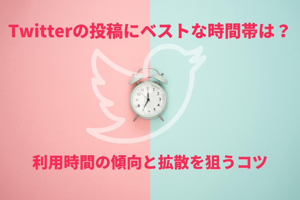 Twitterの投稿にベストな時間帯は?利用時間の傾向と拡散を狙うコツ