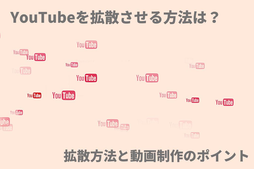 YouTubeを拡散させる方法は?拡散方法と動画制作のポイント