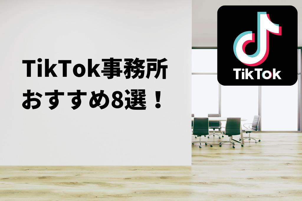 TikTok事務所おすすめ