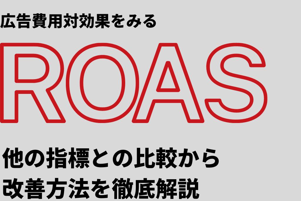 広告費用対効果をみる「ROAS」とは?他の指標との比較から改善方法を徹底解説