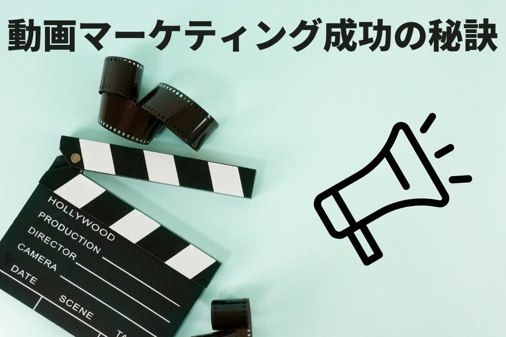 動画マーケティング成功の秘訣