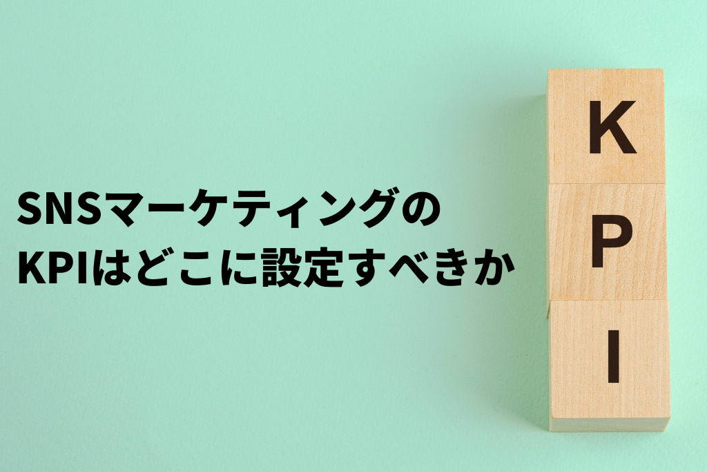 SNSマーケティングのKPI