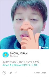 ひなた snow