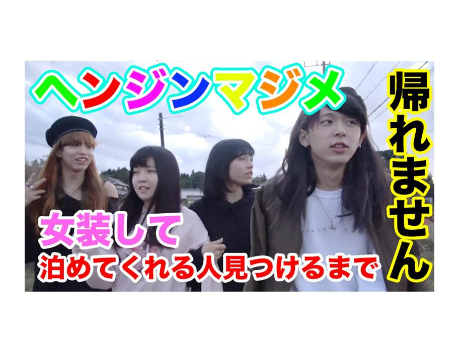 【ヘンジンマジメ】「いばきらTV」に出演!