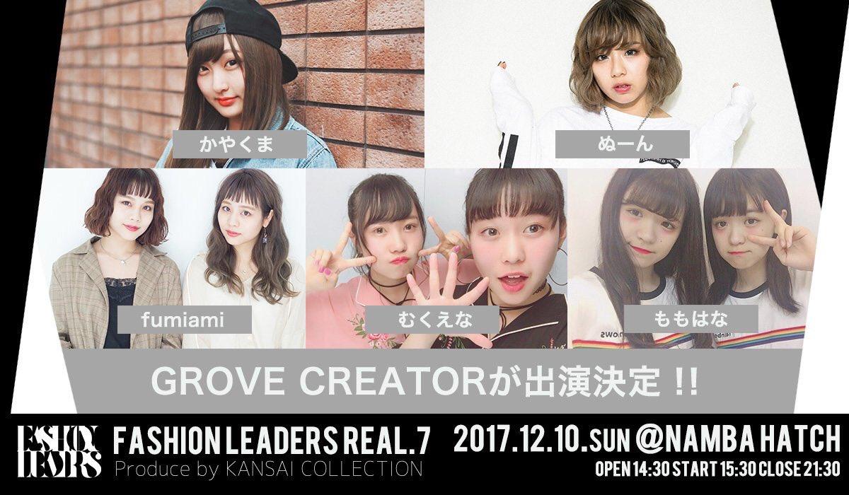 「FASHION LEADERS real.7」にかやくま、ぬーん、むくえな、ももはな、fumiamiが出演決定!
